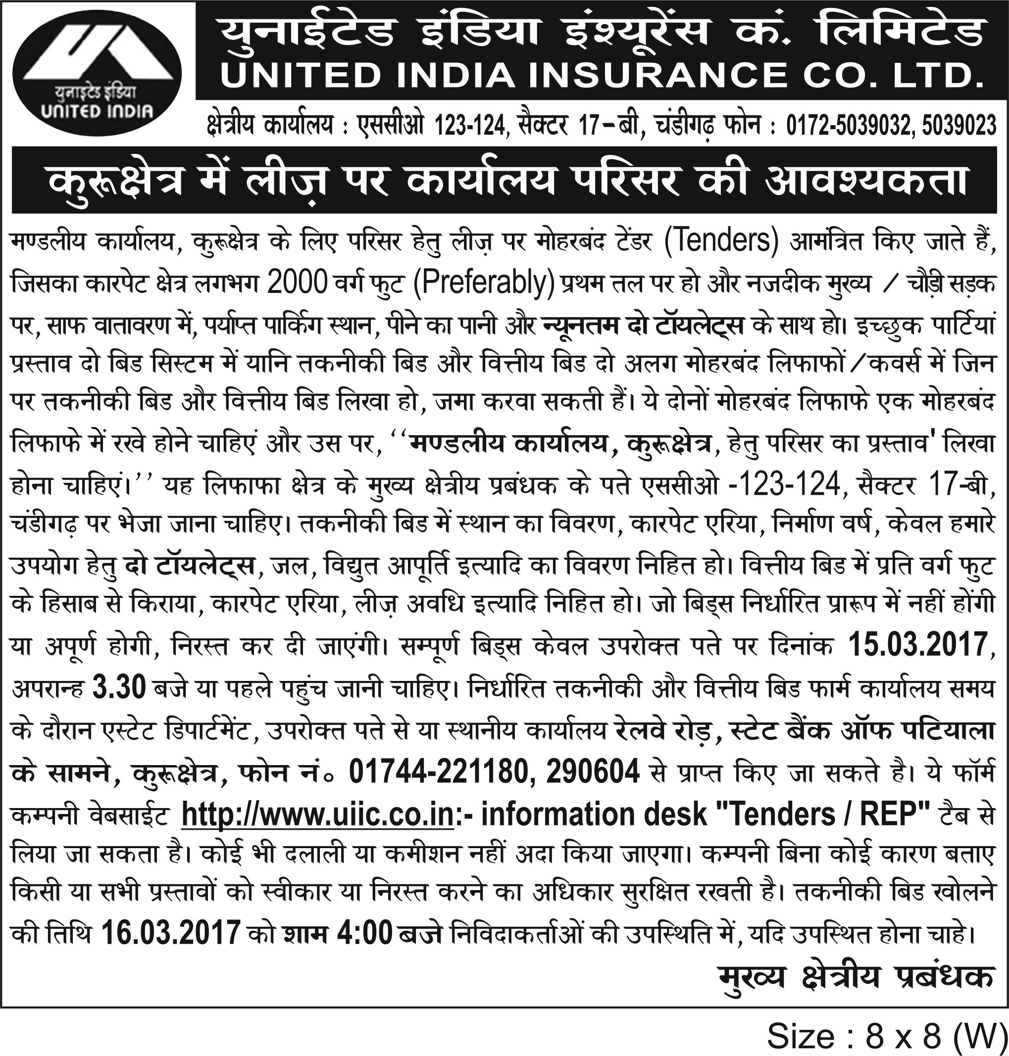 United India Insurance Car Insurance Renewal